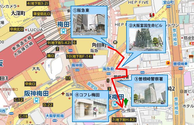 阪急方面(地上)からお越しの場合