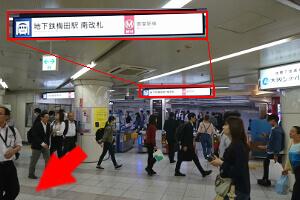 ①御堂筋線梅田駅