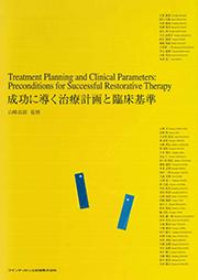 『ジルコニアクラウンとシリカベースドセラミックオンレーを併用した咬合再構成』成功に導く治療計画と臨床基準2011年7月号