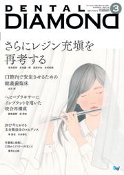 『ヘビーブラキサーにインプラントを用いた咬合再構成』デンタルダイヤモンド2017年3月号
