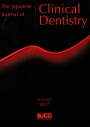 『ヘビーブラキサーにインプラントを用いた咬合再構成』The Journal of SJCD Vol.3 2017年10月号
