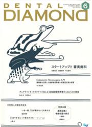 『歯間乳頭を意識した審美歯周形成外科』デンタルダイヤモンド2019年6月号