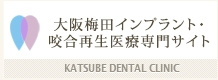 大阪梅田インプラント・咬合再生医療